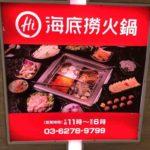 人気火鍋チェーン店、海底撈火鍋(カイテイロウヒナベ)新宿店
