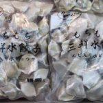 様々な具材が入った中国の定番餃子、三鮮水餃子(三鲜水饺子)