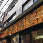 横浜中華街のフカヒレと広東料理専門店、金鳳酒家(キンホウシュカ)
