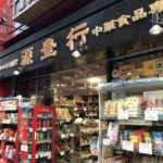 横浜中華街大通り沿いの中国物産店、源豊行(ゲンホウコウ)