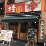 水道橋駅西口前の中華料理店、桂園(桂圆,ケイエン)水道橋店