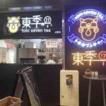 上野6丁目のタピオカ専門店、東季17(TOKI SEVEN TEA)上野店