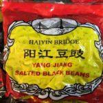 中国の黒豆発酵食品、陽江豆鼓(阳江豆豉,ヨウコウトウチ)