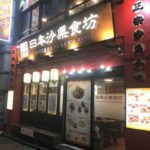 中国B級グルメレストラン、日本沙県食坊(ニホンサケンショクボウ)御徒町店
