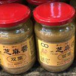 中華料理の調味料、芝麻酱(ゴマペースト)