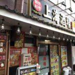 代々木駅東口から徒歩3分の中華料理店、上海酒場(シャンハイサカバ)千駄ヶ谷店