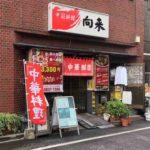 台東1丁目の中華料理店、向来(ムコウライ)