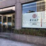 心斎橋の中国銀行 大阪支店(中国银行 大阪支店)