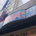 大久保通り沿いの中国式ネットカフェ、華風網吧(华风网吧,カフウワンバー)