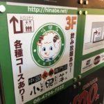 心斎橋筋北商店街の火鍋専門店、小肥羊(シャオフェイヤン)心斎橋店