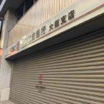 本町駅そばの中国系銀行、中国工商銀行(中国工商银行)大阪支店