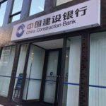本町駅そばの中国系銀行、中国建設銀行 大阪支店