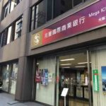 淀屋橋駅そばの台湾系銀行、兆豊国際商業銀行(Mega ICBC)大阪支店