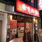 王子駅そばの中華料理店、豪香飯店(ゴウカハンテン)