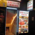 上野駅そばの中国東北料理店、延雅村(ヨナマウル)