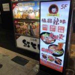 上野駅そばの麻辣湯専門店、極品辣味麻辣湯