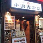 御徒町駅近くの中華料理店、中国家常菜 胡同101(フートンイチマルイチ)