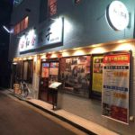 秋葉原3丁目の餃子と刀削麺の専門店、和合餃子(ワゴウギョウザ)秋葉原3号店