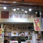 上野アメ横の小籠湯包専門店、台湾タンパオ(台湾汤包)アメ横店