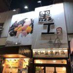 上野4丁目の台湾嫩仙草専門店、黒工号(クロコウゴウ)