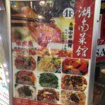新宿歌舞伎町の湖南料理専門店、湖南菜館(コナンサイカン)