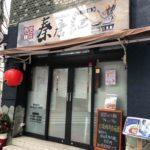 新川のビャンビャン麺専門店、西安麺荘 泰唐記(セイアンメンソウ シントウキ)