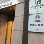 池袋で唯一の中国系銀行、中国工商銀行(中国工商银行)東京支店池袋出張所