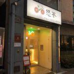 池袋駅西口のフルーツティー専門店、悠茶(ユウチャ)池袋店