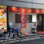 茅場町3丁目の上海料理店、海老仙(エビセン)