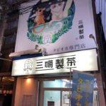 蕨駅東口のタピオカ専門店、三喵製茶(サンミョウセイチャ)