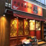 西池袋3丁目の中華料理店、中国家庭料理 楊(杨,ヤン)別館