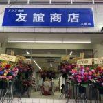 大阪に新規オープンの中国物産店、友誼商店(友谊商店,ユウギショウテン)大阪店