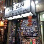 新橋2丁目の中華料理店、四季煲坊(シキボウホウ)