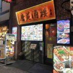 新宿歌舞伎町の中華料理店、唐苑酒楼(トウエンシュロウ)新宿本店