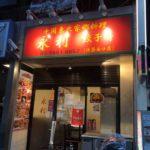池袋駅西口の中国東北家郷料理店、永利餃子坊(エイリギョウザボウ)池袋西口店