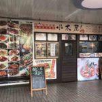 蕨芝園団地の中国東北料理専門店、小木屋(コキヤ)