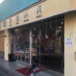 蕨駅西口のタピオカ専門店、街角小桟(マチカドショウコ)蕨店