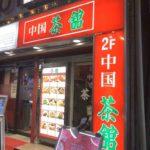 西池袋の中華料理店、中国茶館(チュウゴクチャカン)