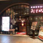 霞ヶ関コモンゲートの台湾料理店、阿里城(アリジョウ)
