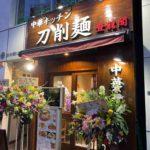 上野1丁目の刀削麺専門店、中華キッチン登龍閣(登龙阁,トウリュウカク)