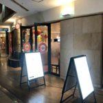 天王洲アイル駅直結の中華料理店、栄華楼(エイカロウ)天王洲アイル店