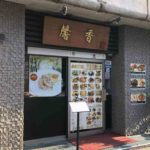 東神田1丁目の中華料理店、馨香(シンコウ)