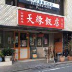 西荻窪駅北口の中華料理店、天縁飯店(テンエンハンテン)