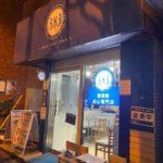 馬喰町駅そばの香港粥・点心専門店、3米3(サンマイサン)東神田店