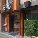 麹町駅そばの四川料理店、登龍(登龙,トウリュウ)麹町店