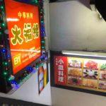 上野広小路駅そばの中華料理店、大福楼(ダイフクロウ)御徒町店