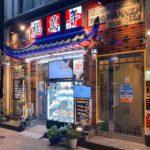 上野3丁目の中華料理店、福萬年(フクマンネン)上野御徒町本店