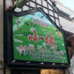 小岩駅そばの羊肉料理専門店、小城(コシロ)小岩店