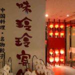 新橋桜田公園そばの中華料理店、一味玲玲 宴館(イチミレイレイ ウタゲカン)