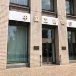 日本にある中国工商銀行(中国工商银行)の支店&出張所まとめ